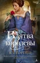 Кристофер Уильям Гортнер - Клятва королевы