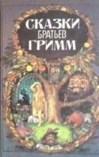 Вильгельм Гримм, Якоб Гримм - Сказки братьев Гримм (сборник)