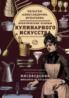 Пелагея Павловна Александрова-Игнатьева - Практические основы кулинарного искусства