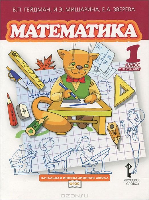 Гдз по математику 4 класс автор книги гейдман