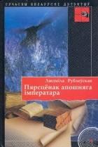 Людміла Рублеўская — Пярсцёнак апошняга імператара (сборник)