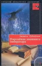 Людміла Рублеўская - Пярсцёнак апошняга імператара (сборник)