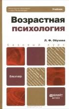 Л. Ф. Обухова - Возрастная психология