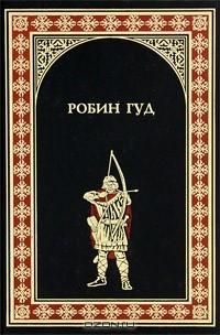 - Робин Гуд (сборник)