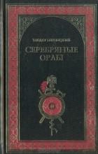 Теодор Парницкий - Серебряные орлы