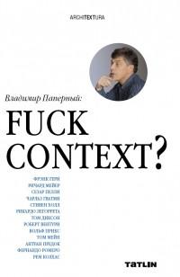 Владимир Паперный - Fuck Context?