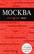 Ольга Чередниченко - Москва. Путеводитель
