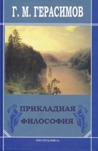 Георгий Михайлович Герасимов - Прикладная философия