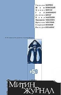 без автора - Митин журнал, №59, 2001