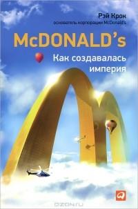 - McDonald`s. Как создавалась империя