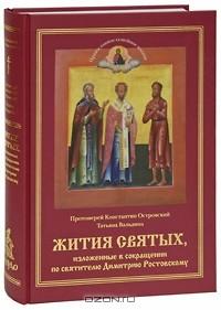 - Жития святых, изложенные в сокращении по святителю Димитрию Ростовскому