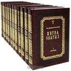 Святитель Димитрий Ростовский - Жития Святых (подарочный комплект из 12 книг)