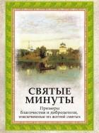 Епископ Евдоким (Мещерский) - Святые минуты. Примеры благочестия и добродетели, извлеченные из житий святых