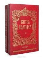 - Жития святых (комплект из 2 книг)