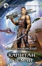 Алекс Чижовский - Капитан с Земли