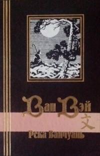 Ван Вэй - Река Ванчуань (сборник)