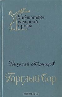 Николай Жернаков - Горелый Бор