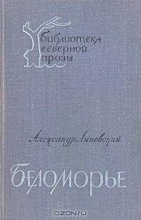 Александр Линевский - Беломорье. В двух  томах. Том 1