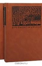 Владислав Реймонт - Мужики (комплект из 2 книг)