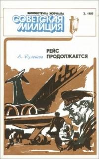 Александр Кулешов - Рейс продолжается