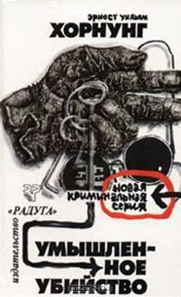 Эрнест Уильям Хорнунг - Умышленное убийство (сборник)