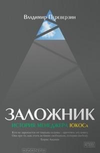 Владимир Переверзин — Заложник. История менеджера ЮКОСа