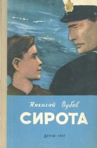 Николай Дубов - Сирота