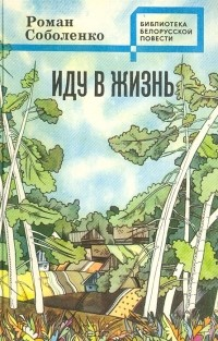 Роман Соболенко - Иду в жизнь