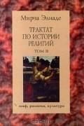 Мирча Элиаде - Трактат по истории религий. Том II
