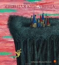 Шарль Перро - Спящая красавица (сборник)