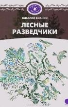В. В. Бианки - Лесные разведчики (сборник)