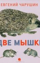 Е. И. Чарушин - Две мышки (сборник)