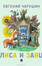 Е. И. Чарушин - Лиса и заяц (сборник)