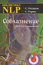 С. Огурцов, С. Горин - Соблазнение (НЛП без комплексов)