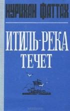 Нурихан Фаттах - Итиль-река течет