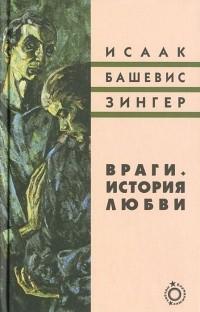 Исаак Башевис Зингер - Враги. История любви