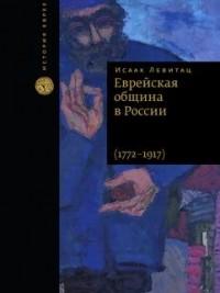 Исаак Левитац - Еврейская община в России (1772-1917)