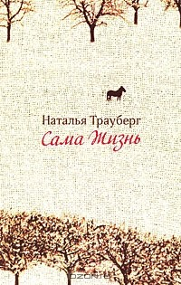 Наталья Трауберг - Сама жизнь
