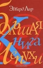 Эдвард Лир - Большая книга чепухи