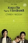 Стивен Чбоски - Хорошо быть тихоней