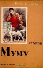 И. С. Тургенев - Муму