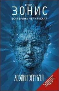 Юлия Зонис - Хозяин зеркал