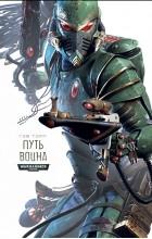 Гэв Торп - Путь Воина
