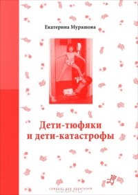 Екатерина Мурашова - Дети-тюфяки и дети-катастрофы