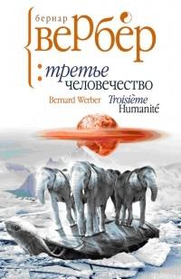 Бернар Вербер - Третье человечество