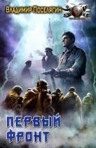 Владимир Поселягин — Первый фронт
