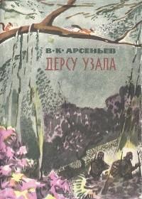 В. К. Арсеньев - Дерсу Узала (сборник)