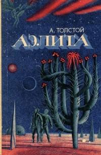 А. Н. Толстой - Аэлита