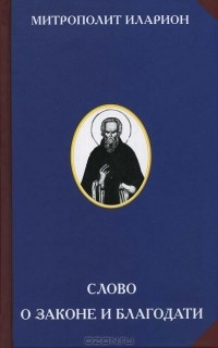 Митрополит Иларион - Слово о Законе и Благодати