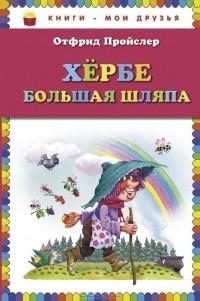 Отфрид Пройслер - Хёрбе Большая Шляпа